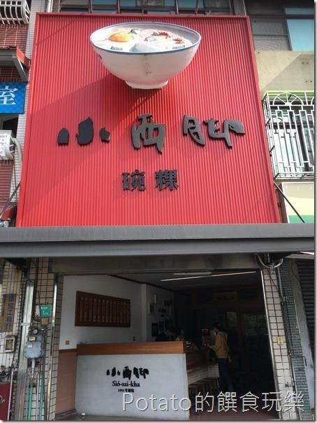 台南【小西腳碗粿】1