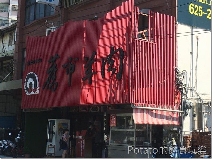 岡山舊市羊肉總店1