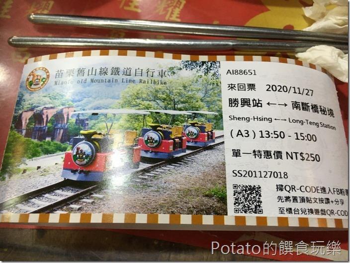 勝興舊鐵道自行車車票