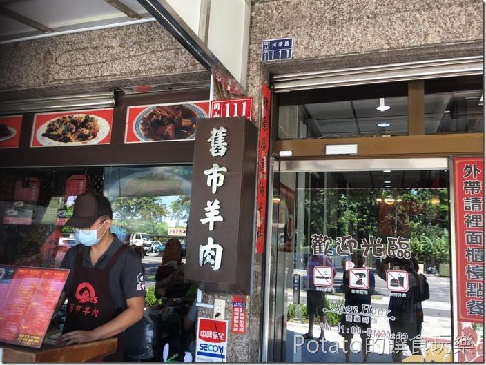 岡山舊市羊肉總店