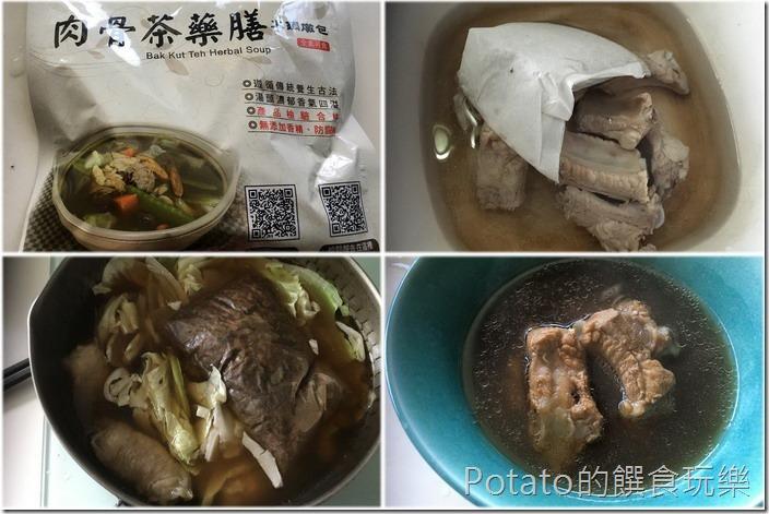 肉骨茶藥膳包煮法