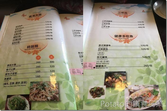 新竹桂花園餐廳目錄1