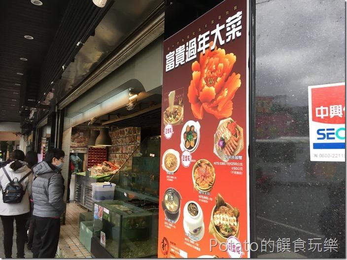 新東南海鮮餐廳店前1