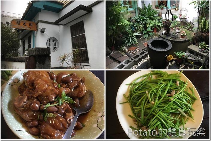 新竹桂花園餐廳