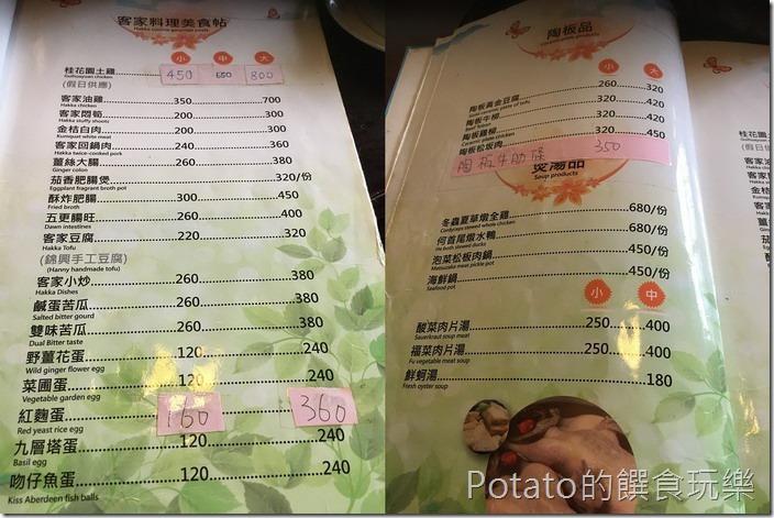 新竹桂花園餐廳目錄