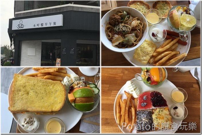 6吋盤早午餐-立賢店