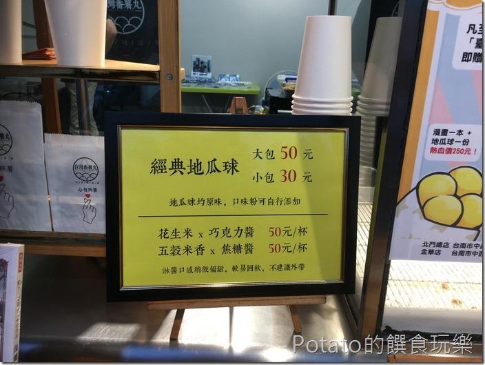 台灣番薯丸1