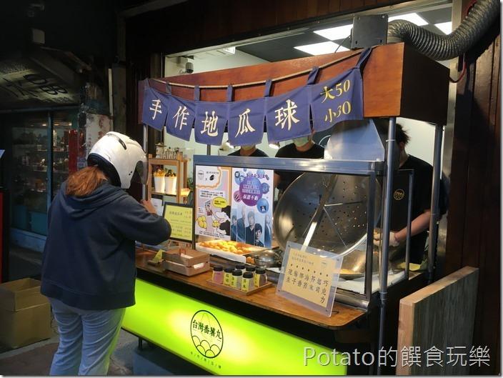 台灣番薯丸2