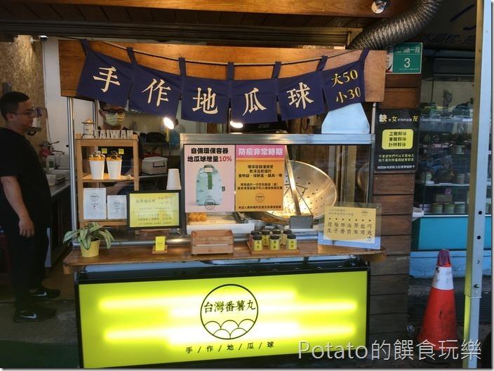 台灣番薯丸4