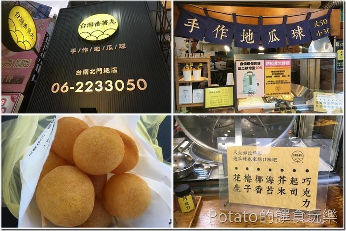 台灣番薯丸