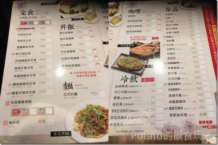 橋北屋日本家庭料理菜單