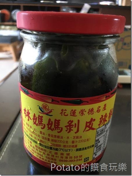 林媽媽剝皮辣椒1