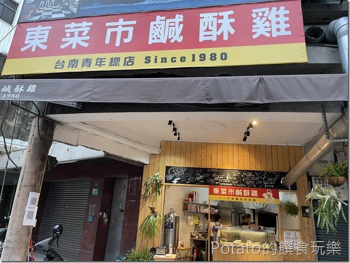 東菜市鹽酥雞4