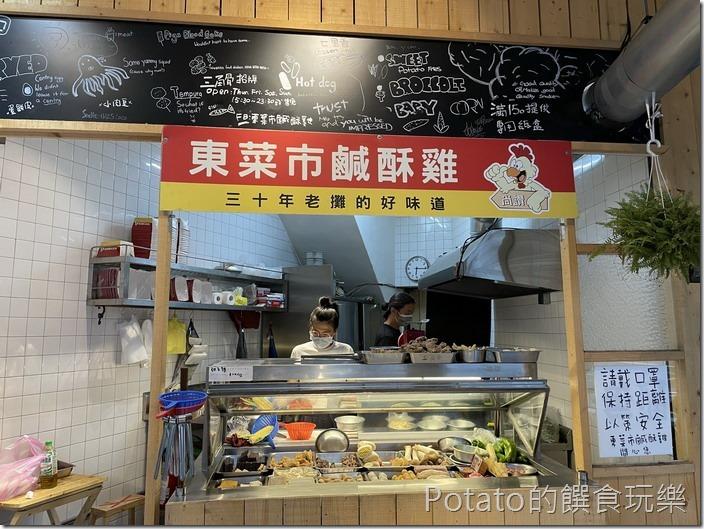 東菜市鹽酥雞8