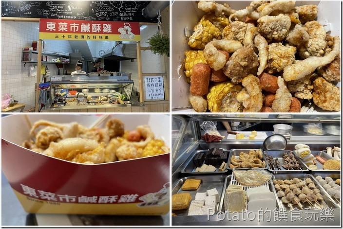 東菜市鹽酥雞