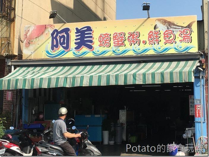 阿美螃蟹粥2