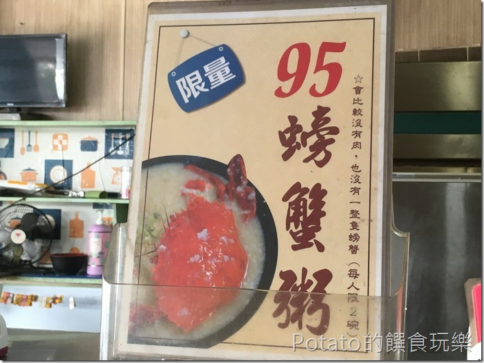 阿美螃蟹粥3