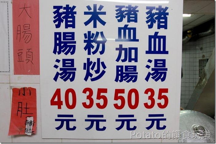 慶中街豬血湯價目表
