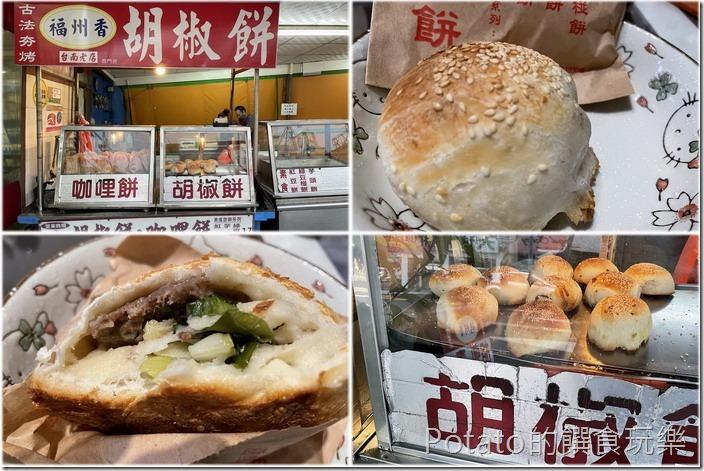 福州香胡椒餅