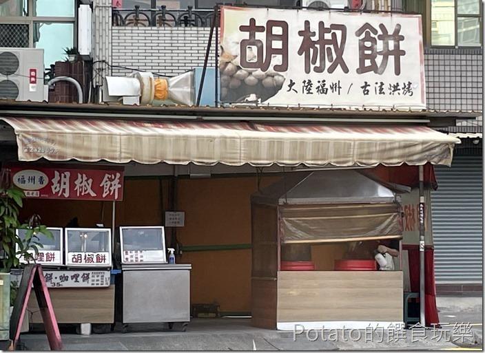 福州香胡椒餅1