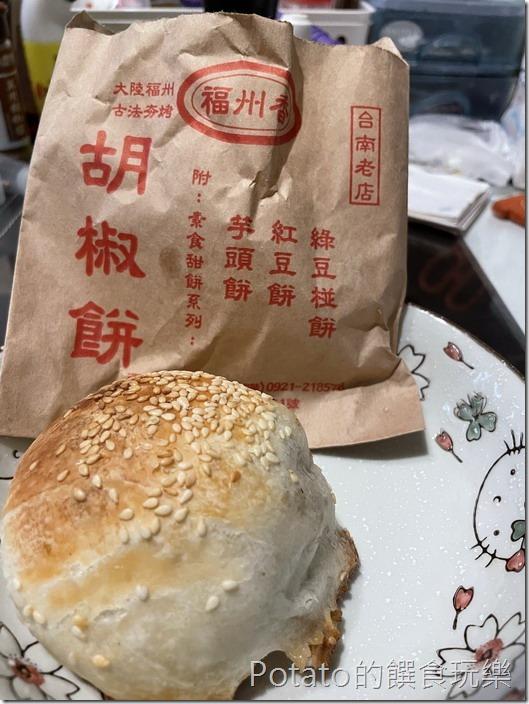 福州香胡椒餅4