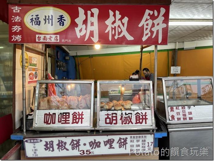 福州香胡椒餅6