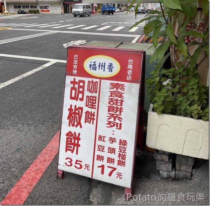 福州香胡椒餅7