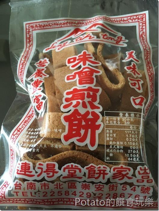 連得堂煎餅味噌煎餅2