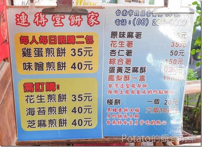 【連得堂煎餅】價目表
