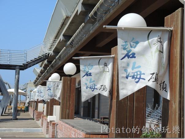碧海碼頭的海景餐聽2