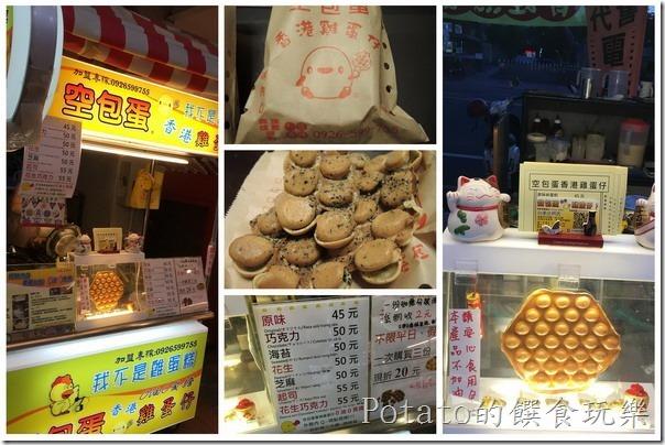 空包蛋--香港雞蛋仔