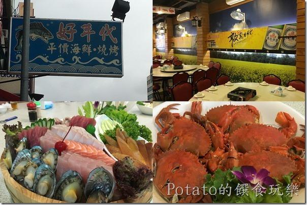 高雄好年代活海鮮餐廳