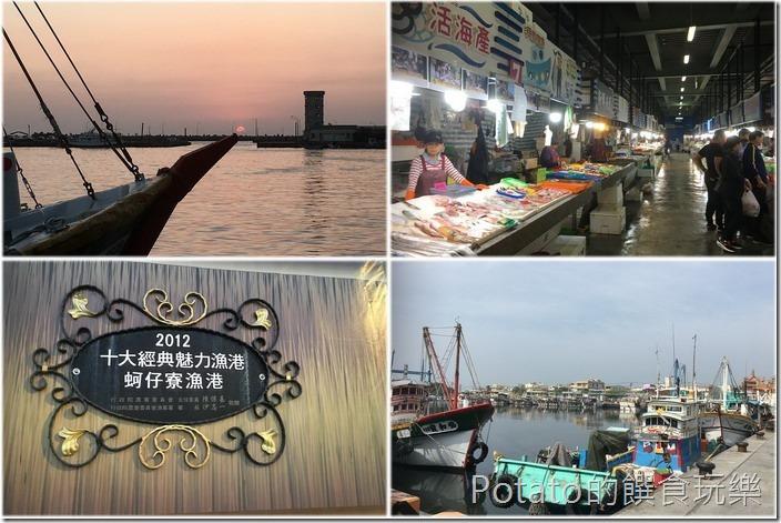 蚵子寮漁港