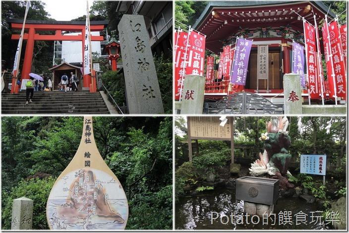 日本江島神社