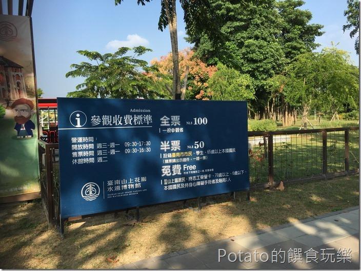 台南水道博物館購票資訊